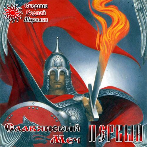 http://rodmuz.ucoz.ru/SlavSword_1/cover.jpg
