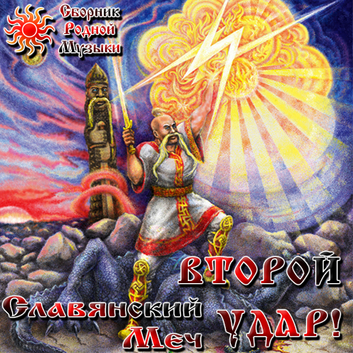 V.A. - Славянский Меч - Второй Удар! (2010)
